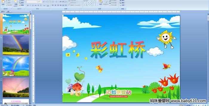 活动目标1.感受大自然的神奇与美妙,欣赏彩虹七种色彩搭配。 2.了解彩虹的色彩,尝试按照彩虹的色彩画出彩虹桥,并添加相关的背景。 3.能大胆通过想象力表现绚丽的彩虹桥。 此ppt多媒体课件总共14页,包含教案,请往下拉点击下方按钮进行下载。