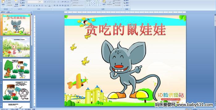 幼儿园中班语言《贪吃的鼠娃娃》ppt课件