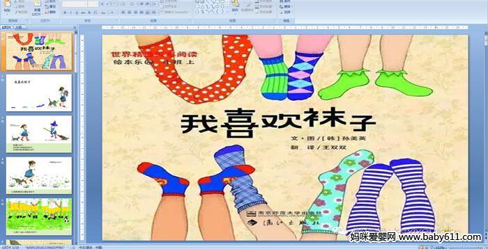 幼儿园小班绘本故事课件:我喜欢袜子