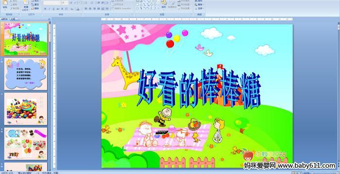 幼儿园美术教学v美术--好看的棒棒糖PPT课件美无处不在小班反思图片