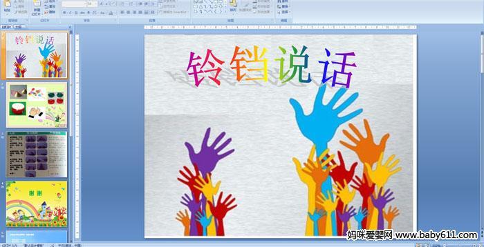 幼儿园小班手指游戏:铃铛说话PPT课件