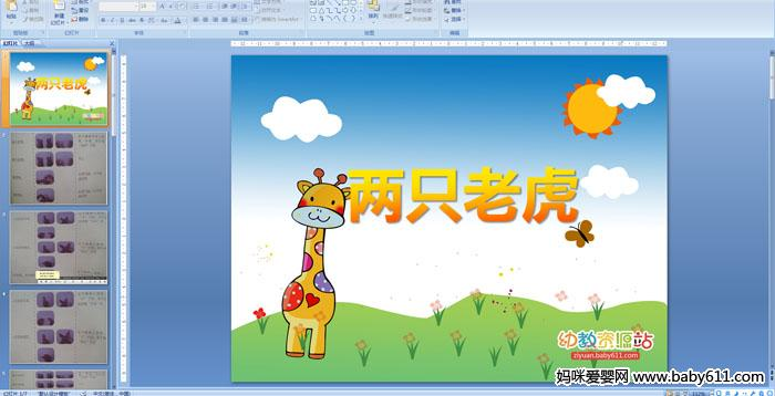 幼儿园小班多媒体手指游戏《两只老虎》
