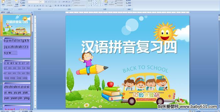 小学一年级语文PPT课件 汉语拼音复习四