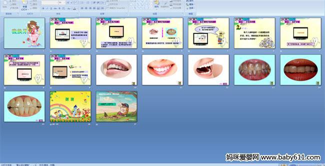 通过了解蛀牙的形成,养成正确刷牙的好习惯。   教学目标 :   1、初步了解换牙和牙齿保健的常识。   2、对学生进行保护牙齿的教育,帮助儿童学习刷牙的正确方法。   3、逐步养成良好的卫生习惯。   4、体会换牙给自己带来的特殊感受。   此ppt多媒体课件总共17页,请往下拉点击下方按钮进行下载。