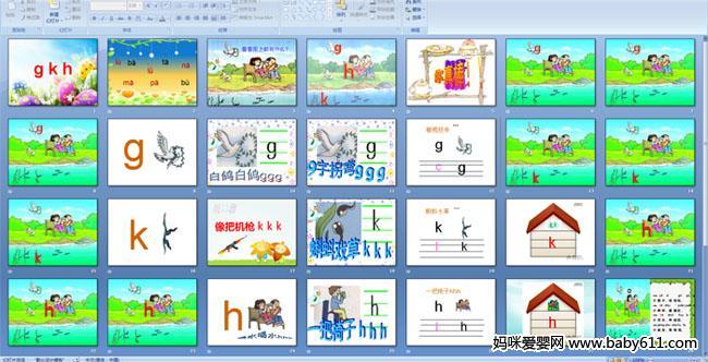 小学一年级语文拼音PPT课件 g k h