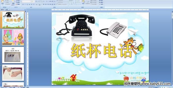 幼儿园大班科学活动――纸杯电话PPT课件