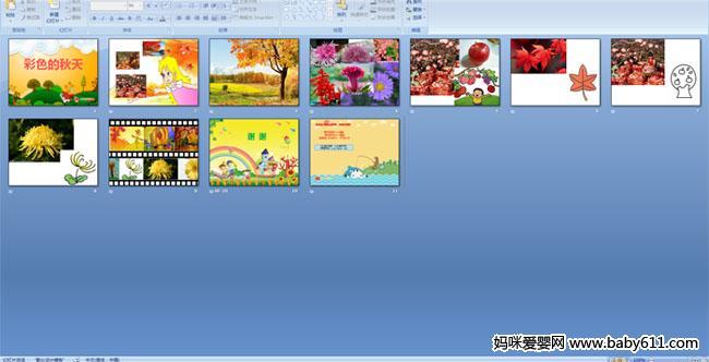幼儿园中班美术活动《彩色的秋天》ppt课件