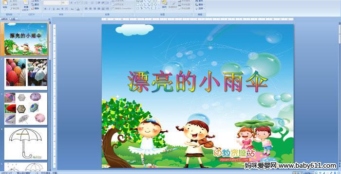 幼儿园小班美术《漂亮的小雨伞》PPT课件