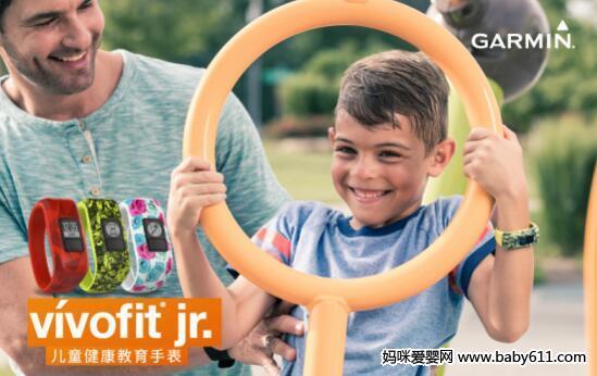 身心健康才是起跑线!Garmin 发布vivofit jr育儿手表