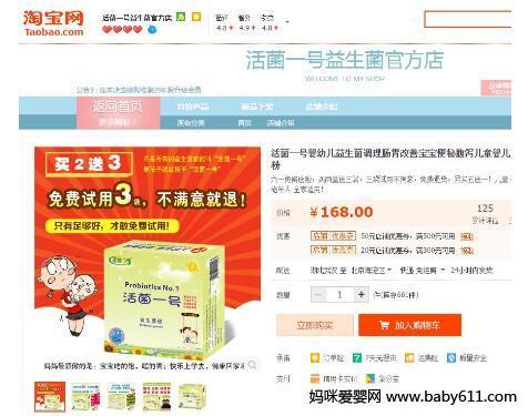 宝宝快来占便宜:活菌一号免费调理腹泻、便秘、胃肠炎