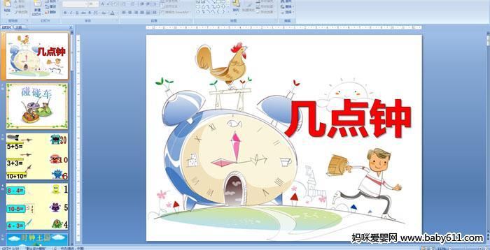 幼儿园大班多媒体数学活动:几点钟