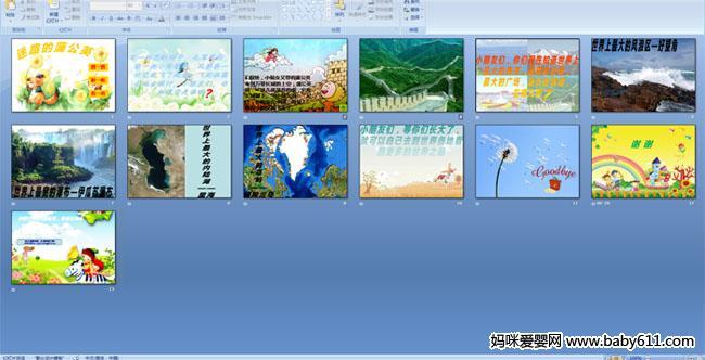 幼儿园语言中班--儿歌的蒲公英PPT课件迷路半半歌_教案图片