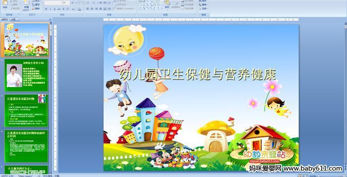 幼儿园卫生保健与营养健康PPT课件