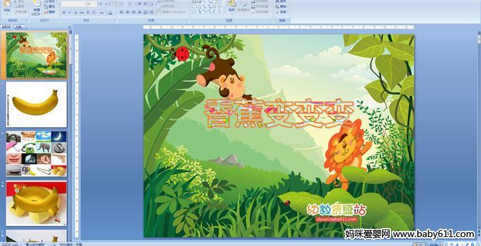 幼儿园小班语言活动《香蕉变变变》PPT课件