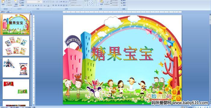 幼儿园小班多媒体综合《糖果宝宝》