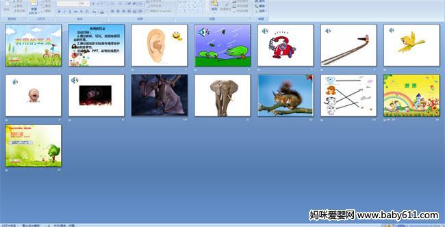 幼儿园中班多媒体健康教育:有用的耳朵