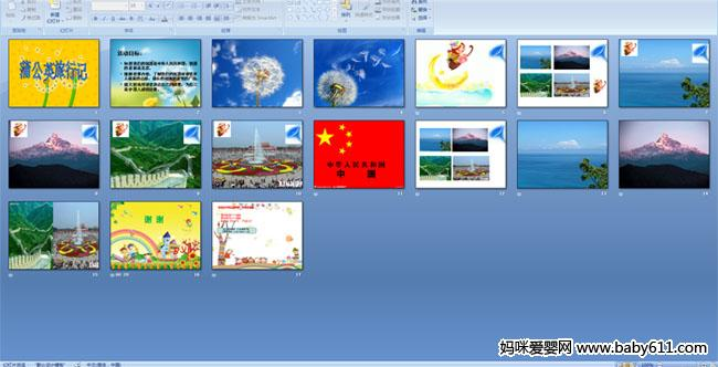 幼儿园教材语言活动《蒲公英旅行记》PPT课件cpa2018电子书下载中班图片