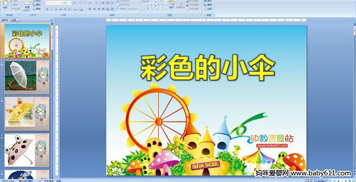 幼儿园小班多媒体美术:彩色的小伞