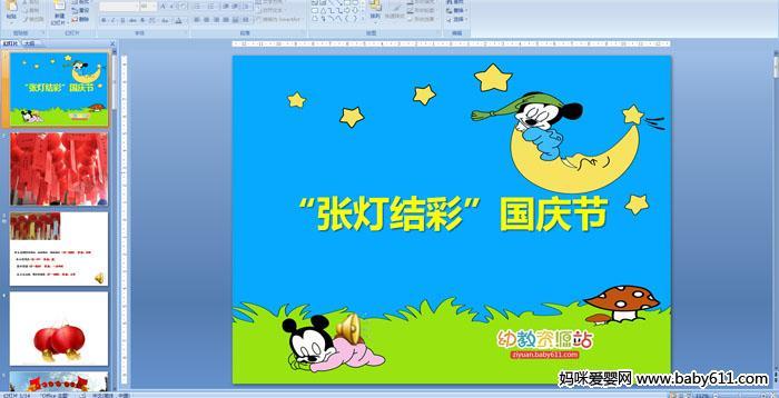"""幼儿园小班节日主题课件——""""张灯结彩""""国庆节"""