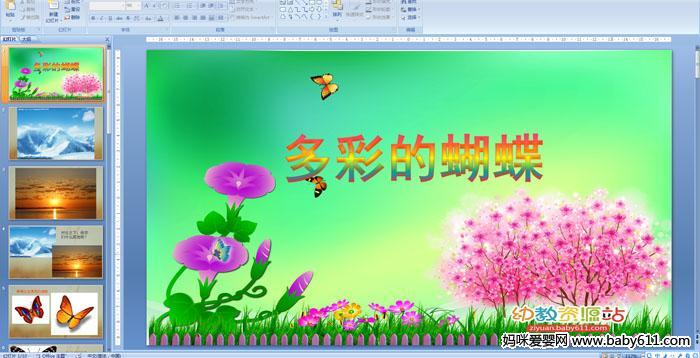 幼儿园中班美术――多彩的蝴蝶PPT课件