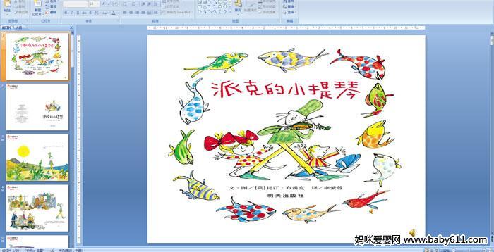 幼儿园中班绘本故事――派克的小提琴PPT课件