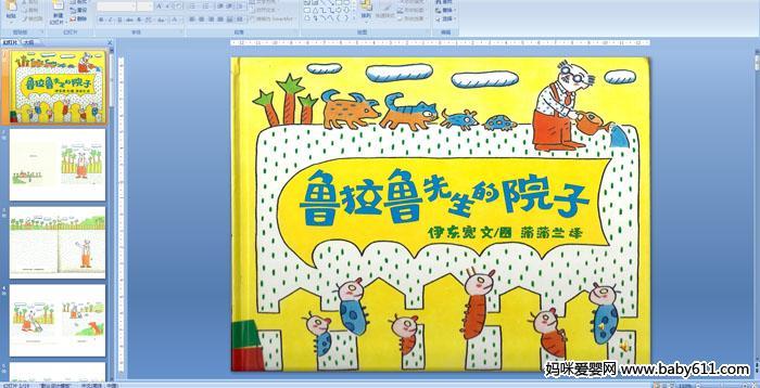 幼儿园中班绘本阅读《我长大以后》ppt课件