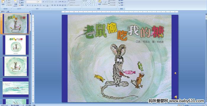 幼儿园小班绘本阅读课件――老鼠偷吃了我的糖