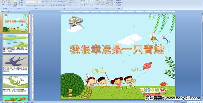 幼儿园中班语言《我很幸运是一只青蛙》多媒体课件
