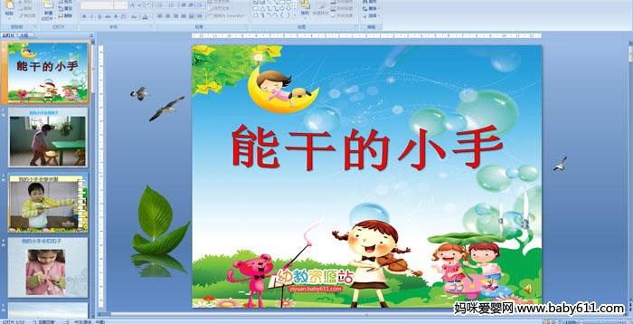 幼儿园小班语言活动PPT课件:能干的小手