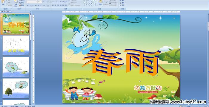 幼儿园中班语言PPT课件:春雨