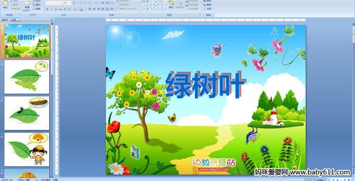 幼儿园小班语言活动――绿树叶PPT课件