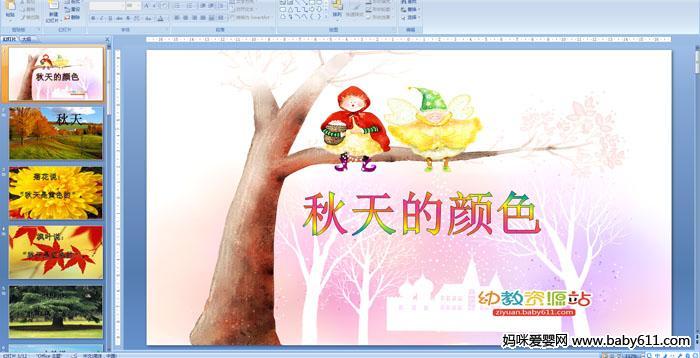 幼儿园大班多媒体语言:秋天的颜色
