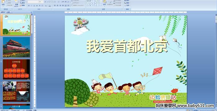 幼儿园大班多媒体社会――我爱首都北京