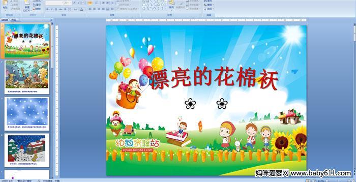 幼儿园中班语言PPT课件:漂亮的花棉袄