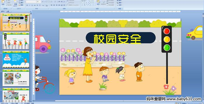 幼儿园大班安全教育活动――校园安全