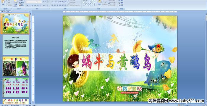 幼儿园大班音乐活动PPT课件:蜗牛与黄鹂鸟