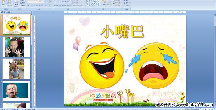 幼儿园小班语言儿歌《小嘴巴》PPT课件