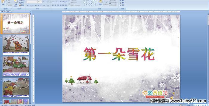 幼儿园中班语言活动PPT课件:第一朵雪花