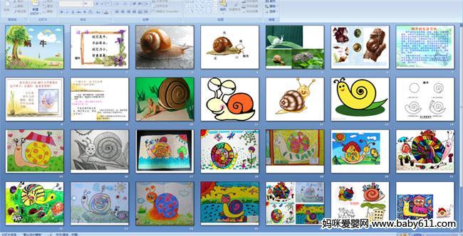 幼儿园中班美术《蜗牛》多媒体课件