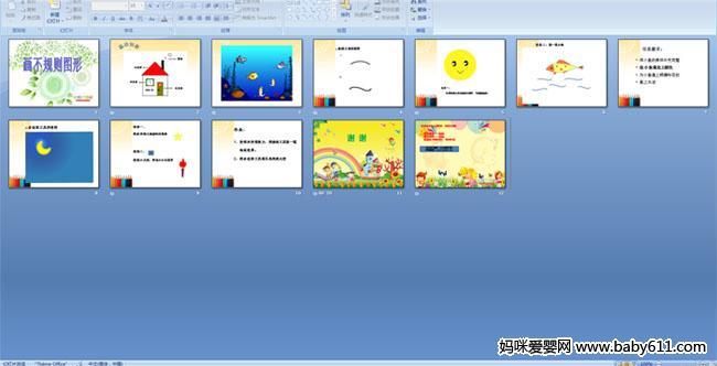 幼儿园中班美术——画不规则图形ppt课件