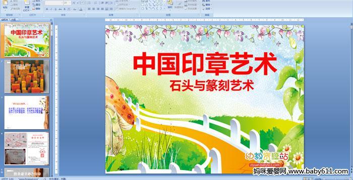 小学五年级历史课件:中国印章艺术石头与篆刻艺术