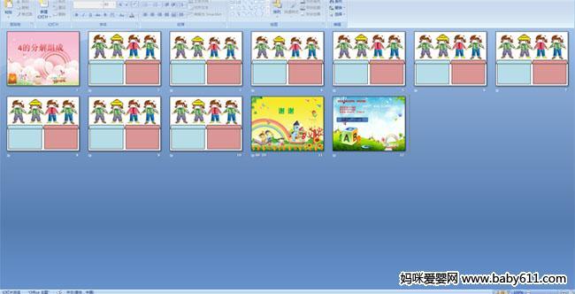 幼儿园大班数学 4的分解组成 PPT课件