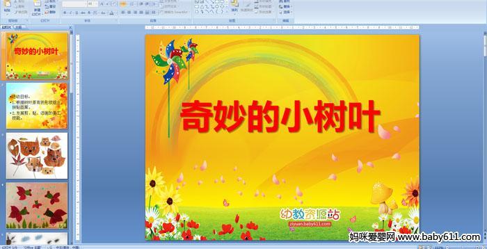 幼儿园小班艺术《奇妙的小树叶》PPT课件