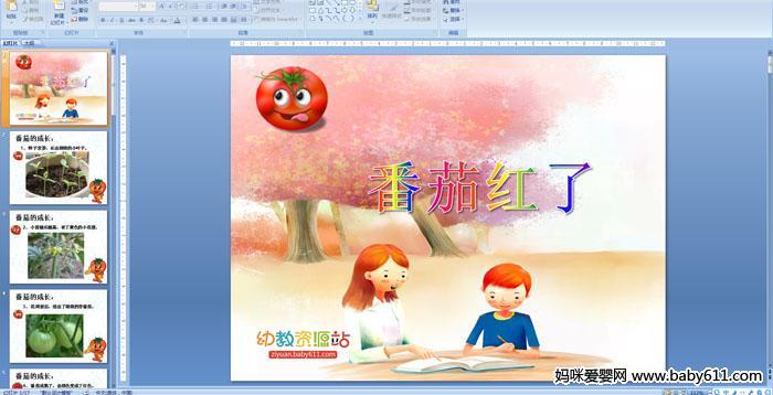 幼儿园小班多媒体语言:番茄红了