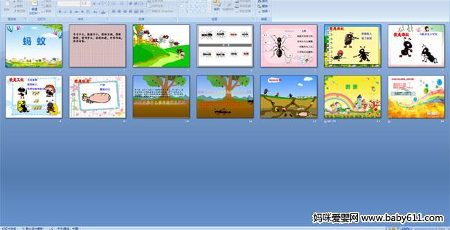 幼儿园大班科学活动《蚂蚁》ppt课件