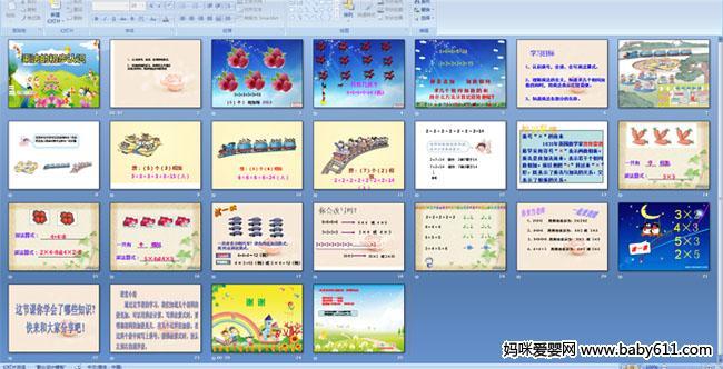 小学二年级数学活动 乘法的初步认识 PPT课件