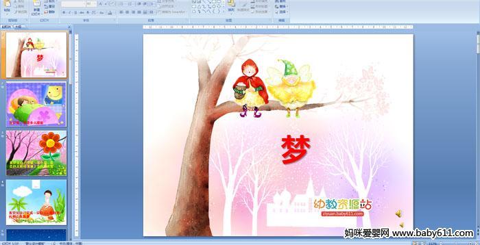 幼儿园大班语言活动课件――诗歌《梦》