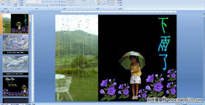 小学二年级美术PPT课件――下雨了