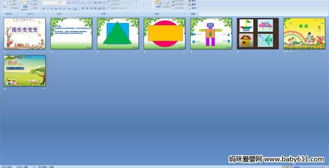 幼儿园中班多媒体数学——图形变变变ppt课件图片
