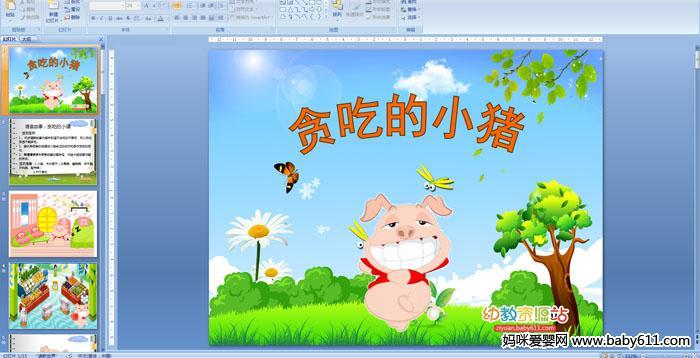 幼儿园中班多媒体语言:贪吃的小猪